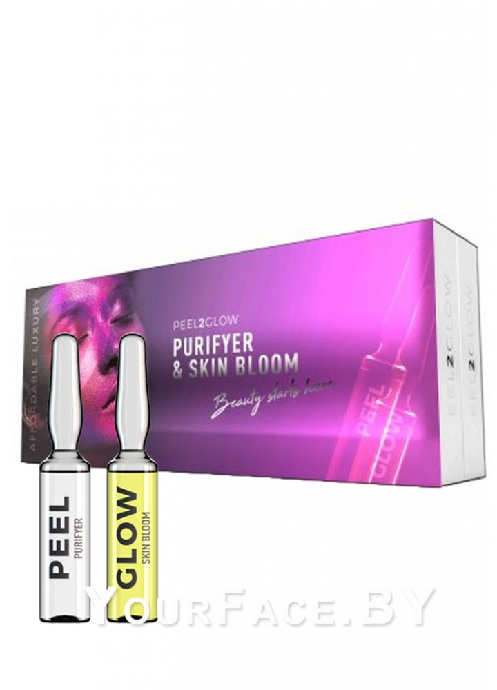 Пилинг Peel2Glow Purifyer & Skin Bloom 5-10 процедур